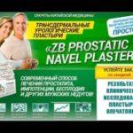 упаковка пластыря от простатита