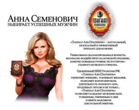 отзыв Семенович о препарате
