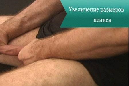 упражнения для увеличения толщины