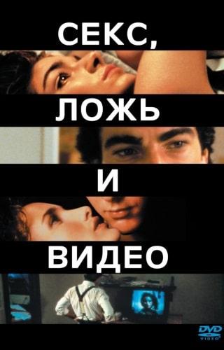 Секс ложь и видео
