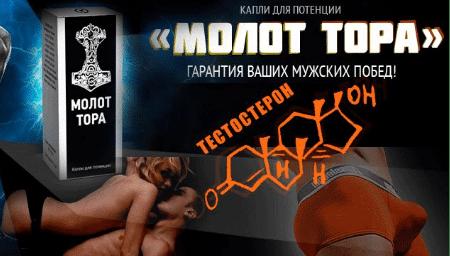 упаковка препарата Молот Тора
