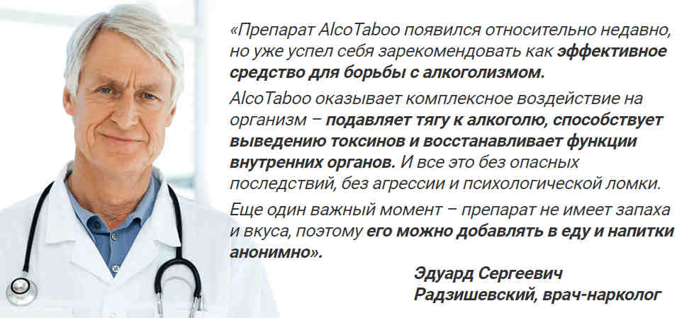 инфографика с отзывом врача и фото