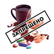 кофе с таблетками