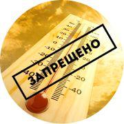 градусник с печатью запрещено