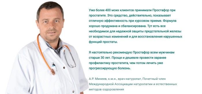 инфографика с рекомендациями врача