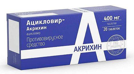 синяя коробочка Акрихина