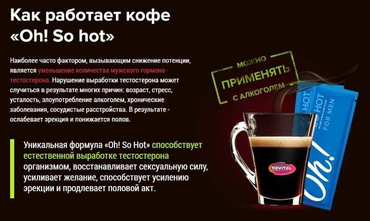 инфографика как работает кофе